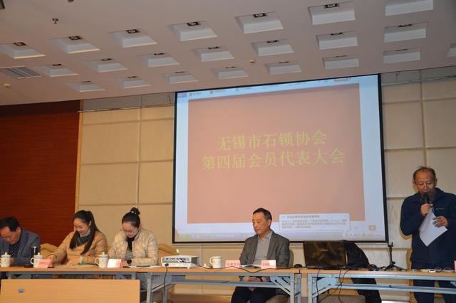 弘扬非遗文化 促进全民健身 无锡市石锁协会召开第四届会员代