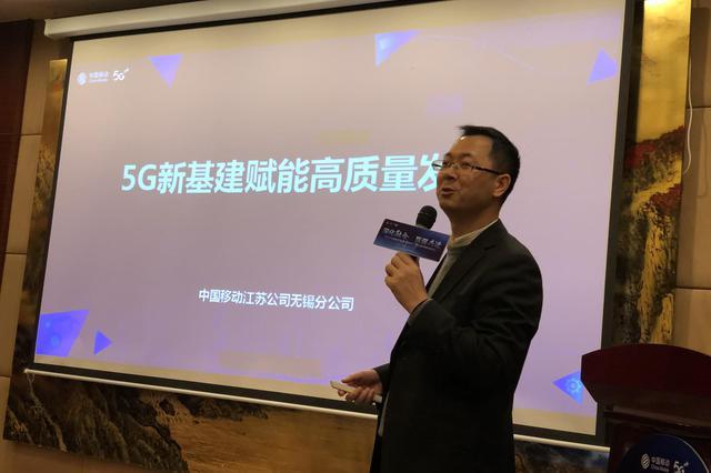 移动5G赋能新制造——梁溪区工业互联网促进论坛圆满举行