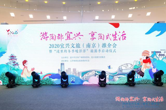 游陶都宜兴 享陶式生活,宜兴文化旅游推介会在南京举行