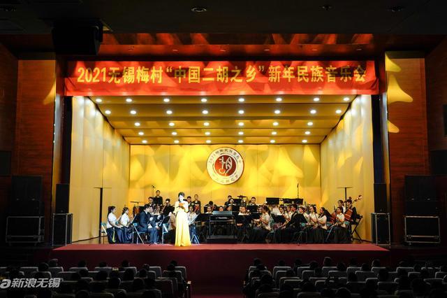 """梅村街道奏响2021""""中国二胡之乡""""新年民族音乐会"""