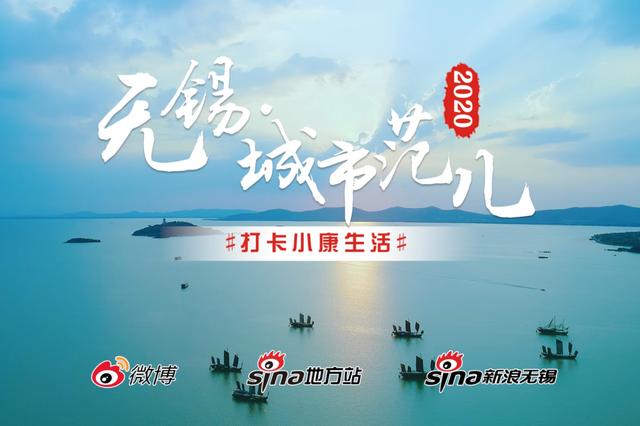 打卡小康生活之无锡城市范:太湖明珠 江南盛地