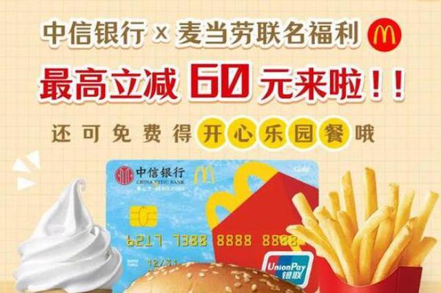 中信银行x麦当劳联名福利来啦!!