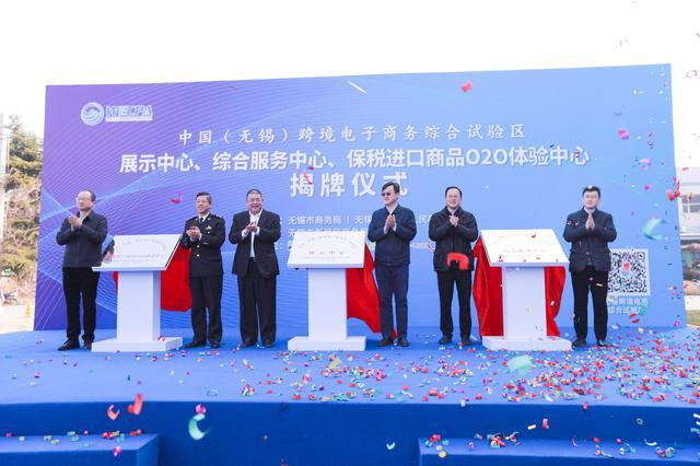 """无锡跨境电商综合服务""""三大中心""""揭牌"""