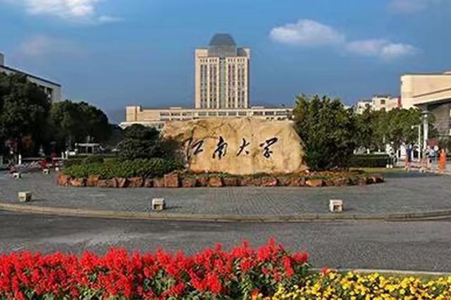 """""""天下江南人·智汇太湖湾""""江南大学全球校友创新创业大赛城"""