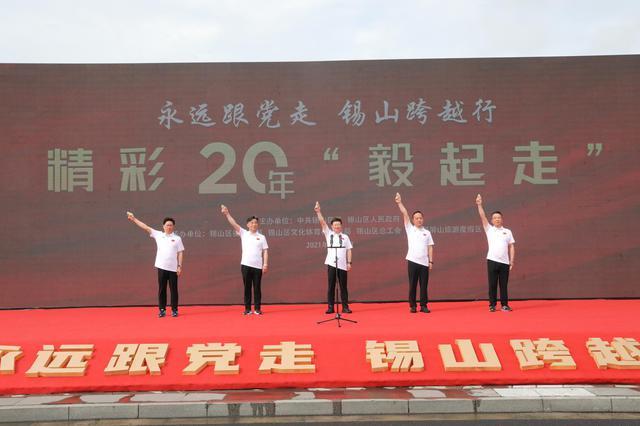 """永远跟党走 锡山跨越行 锡山举办精彩20年""""毅起走""""活动"""