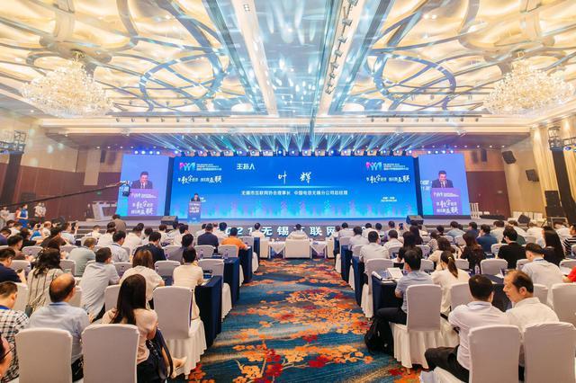 享數字經濟  創無限互聯 2021無錫互聯網大會開幕