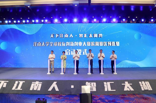 江南大學全球校友創新創業大賽濱湖賽區預選賽成功舉辦