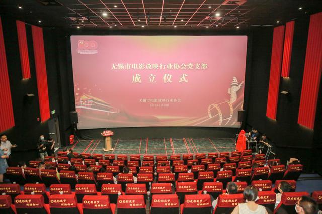中共無錫市電影放映行業協會支部委員會正式成立