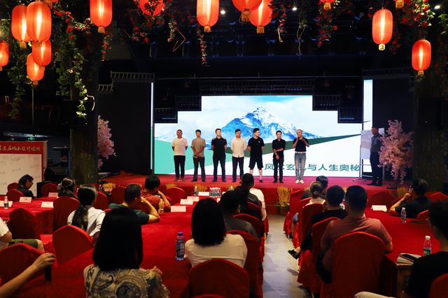 中国·无锡第三届风水设计论坛顺利举办