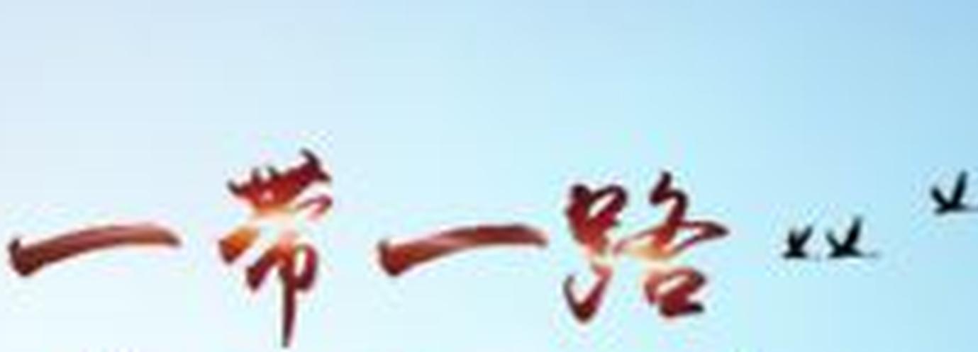 """江苏为""""一带一路""""建设添""""绿能"""""""