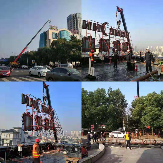 ▲严选施工方案,华夏中路楼顶广告顺利拆除