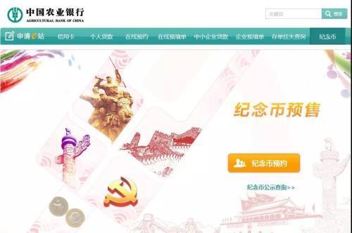 资料图:中国农业银行纪念币预约页面。来源:官网截图