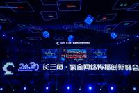 2020长三角·紫金网络传播创新峰会在无锡举行
