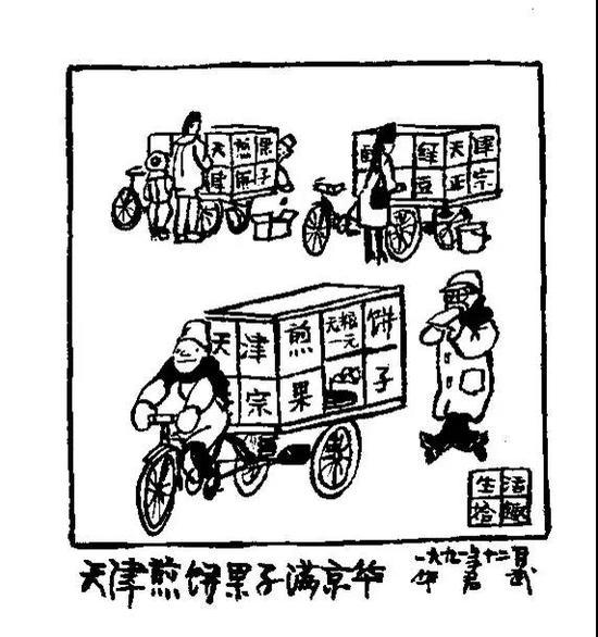 漫画家华君武绘制于1991年的生活漫画《天津煎饼果子满京华》,这种名满天津的传统小吃,其真正的历史很可能不超过一百年。