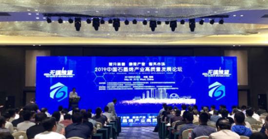2019中国石墨烯产业高质量发展论坛现场