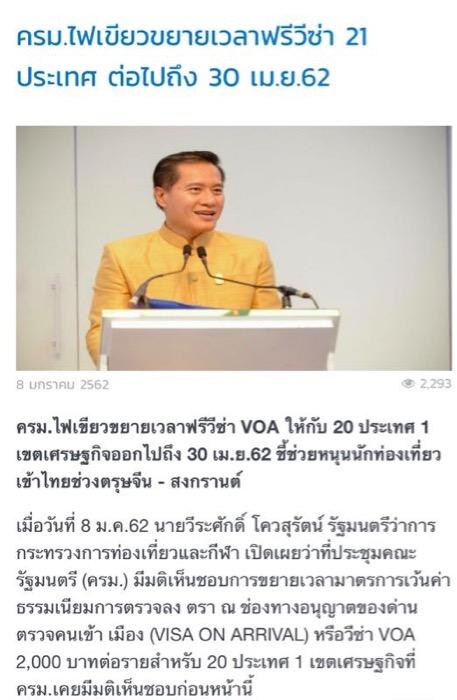 泰国对21个国家和地区的落地签免费政策延长至4月30日。图片来源/泰国媒体Bangkokbiznews《曼谷商业新闻》截图