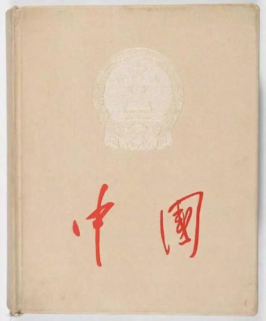 """《中国》(1959年,廖承志主编,""""中国""""画册编辑委员会编辑出版)"""