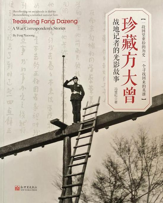 《珍藏方大曾》(2018年,冯雪松著,新世界出版社)