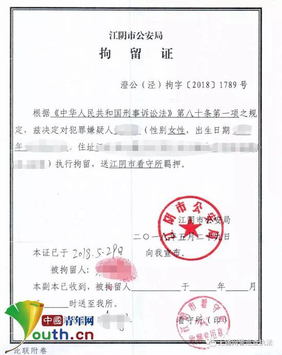 拘留证 图片来源:江苏网警巡查执法微信公号