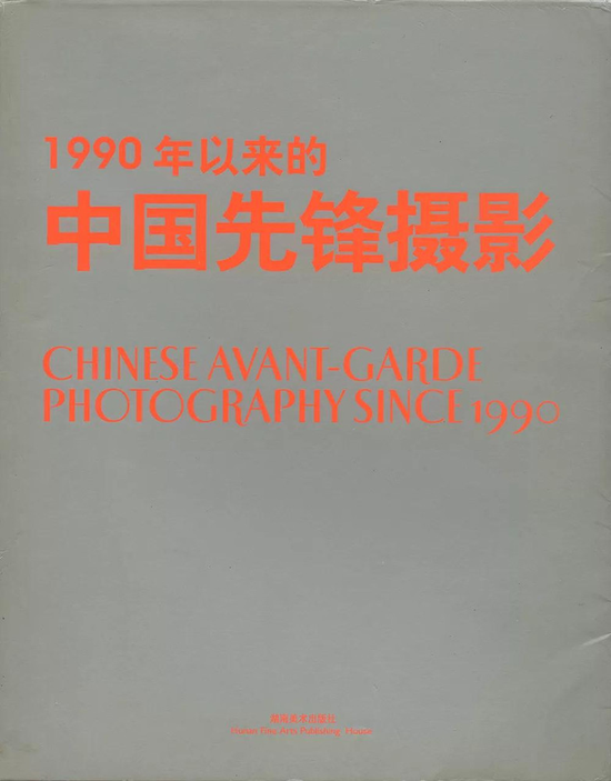 《1990年以来的中国先锋摄影》(2004年,朱其主编,湖南美术出版社)