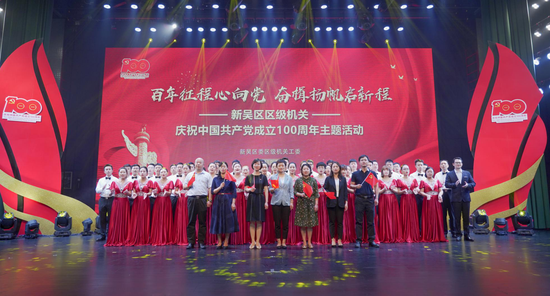 新吳區區級機關舉辦慶祝中國共產黨成立100周年主題活動