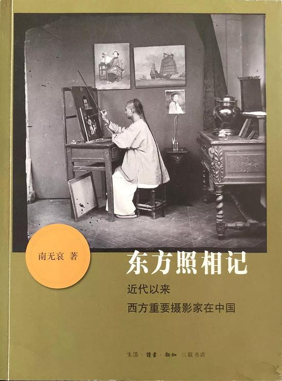 《东方照相记》(2016年,南无哀著,生活·读书·新知三联书店)