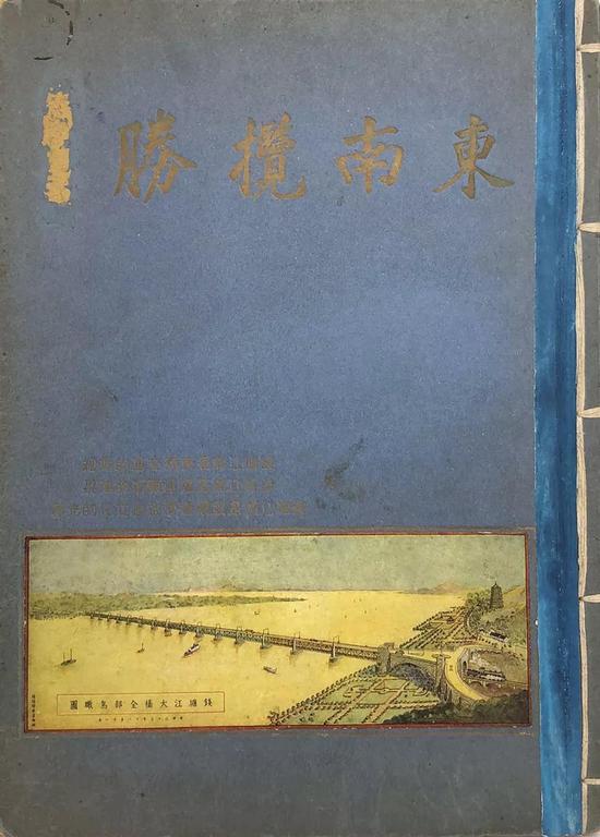 《东南揽胜》(1935年,东南交通周览会宣传组编辑委员会,全国经济委员会东南交通周览会)