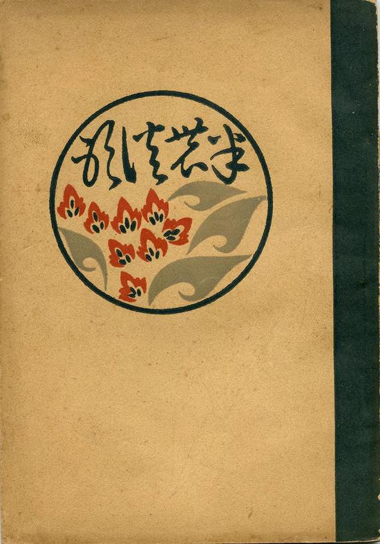 《半农谈影》(1927年,刘半农著,北京真光摄影社印刷,上海开明书店1928年再版)