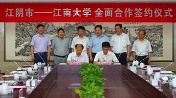 江南大学将在江阴设立校区