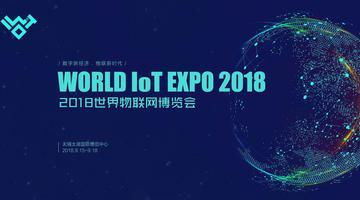 2018世界物联网博览会云平台上线