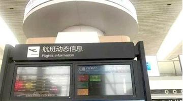 苏南机场在国内首创刷身份证航显