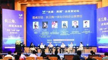 """首届""""太湖·西湖""""企业家论坛在锡举行"""