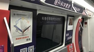 """无锡""""科普号""""地铁专列首发"""