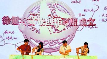 中国徐霞客国际旅游节在澄开幕