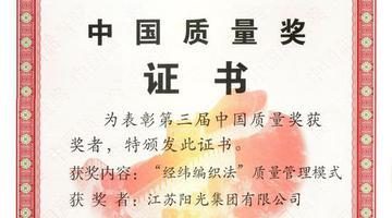 阳光集团获中国质量奖的奥秘