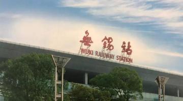 """无锡火车站南北""""连体""""啦"""