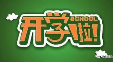 无锡中小学18日开学!