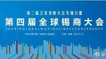 全球锡商大会今日启幕