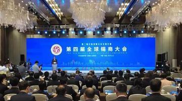 第四届全球锡商大会举行
