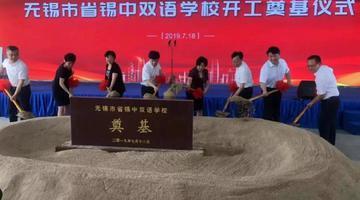 省锡中双语学校奠基