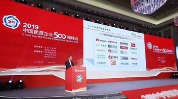 无锡20家企业入围中国民营企业500强