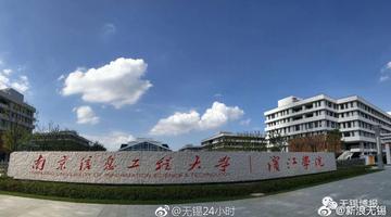 黄钦调研南信大滨江学院