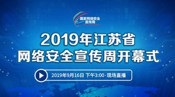 2019江苏省网络安全宣传周开幕式