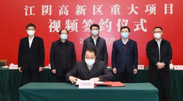 """江阴""""云签约""""80亿元项目"""