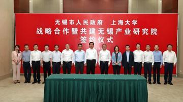 上海大学无锡产业研究院签约落户
