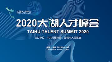 2020太湖人才峰会