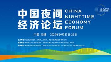 2020中国夜间经济论坛