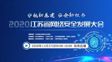 2020江苏省网络安全发展大会