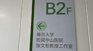 张文宏团队专家在锡首次开诊