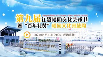 江影第九届校园文化艺术节